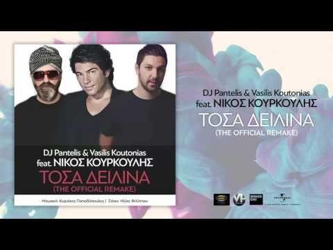 DJ Pantelis & Vasilis Koutonias feat. Nikos Kourkoulis • Tosa Deilina (The Official Remake) - YouTube