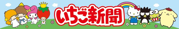 【2014.12】【SANRIO】いちご新聞 Strawberry News ★Little Twin Stars★
