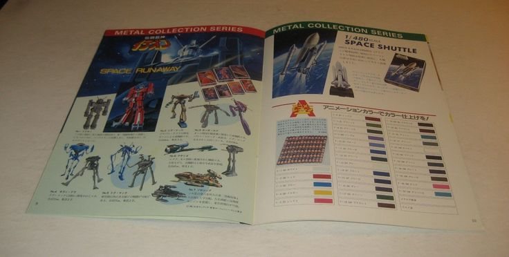 """Tsukuda """"Space Runaway Ideon"""" & """"Space Shuttle"""" metal hobby kits and """"Animation"""" hobby paints"""