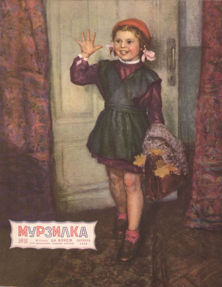 """I Have Got a ""Five"" (the highest mark in Russia) – an illustration by Noemie D. Gokhberg on the ""Murzilka"" (kid's magazine) cover, 1952."