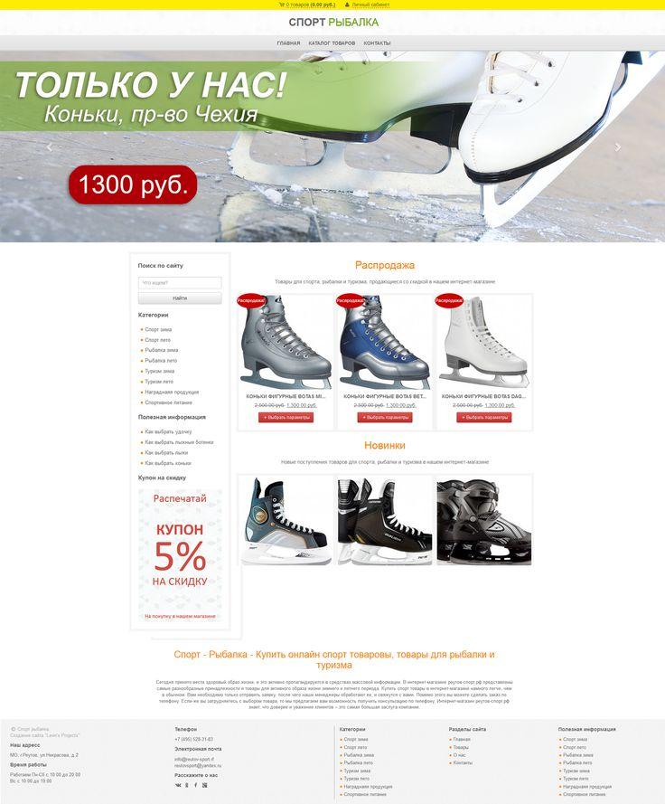 Создание интернет-магазина sportreutov