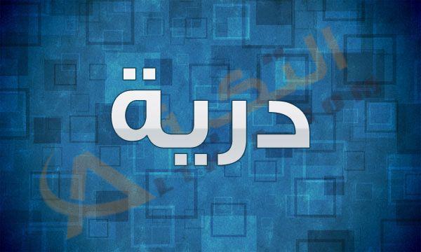 معنى اسم درية في القاموس العربي أسماء البنات كثيرة ولذلك يكون الآباء والأمهات في حيرة كبيرة عند أختيار أ Fish Drawing For Kids Tech Company Logos Company Logo