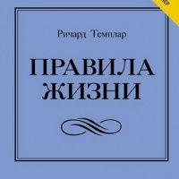 Аудиокнига Правила жизни Как добиться успеха и стать счастливым Ричард Темплар
