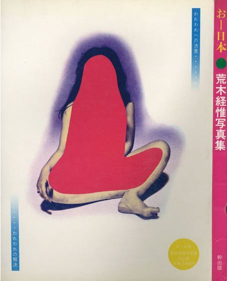 Photo book by Nobuyoshi Araki.
