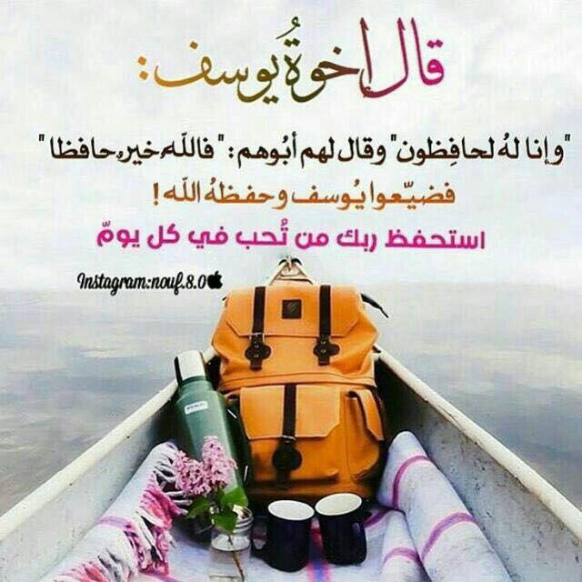 اللهم أن استودعتك نفسي واهلي ومالى و كل ما تفضلت به على Arabic Quotes Words Arabic Words
