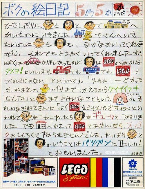 Japanese Retro Poster - Frankie's blog http://www.hobbymedia.it/21732/retro-modellismo-e-vecchi-pubblicita-di-giocattoli-e-videogiochi-giapponesi#more-21732