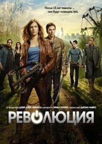 Революция (1-2 сезон: 1-42 серии из 42) / Revolution / 2012-2014 / ПМ (LostFilm) / HDTVRip, WEB-DLRip :: Кинозал.ТВ