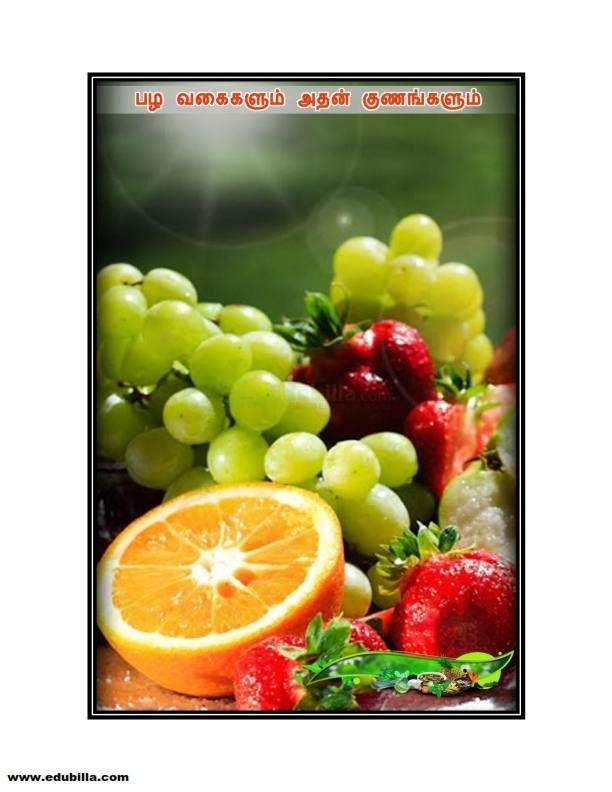 Know Pala vagaigalum athan maruthuva gunangalum, பழவகைகளும் அதன் மருத்துவ குணங்களும், medicinal benefits of fruits at edubilla.com