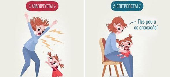 Ένας… μπαμπάς μοιράζεται μαζί μας τις συμβουλές που τον βοήθησαν στην διαπαιδαγώγηση των δύο παιδιών του. Κι απ' ό,τι βλέπουμε, έχει σε όλα δίκιο!