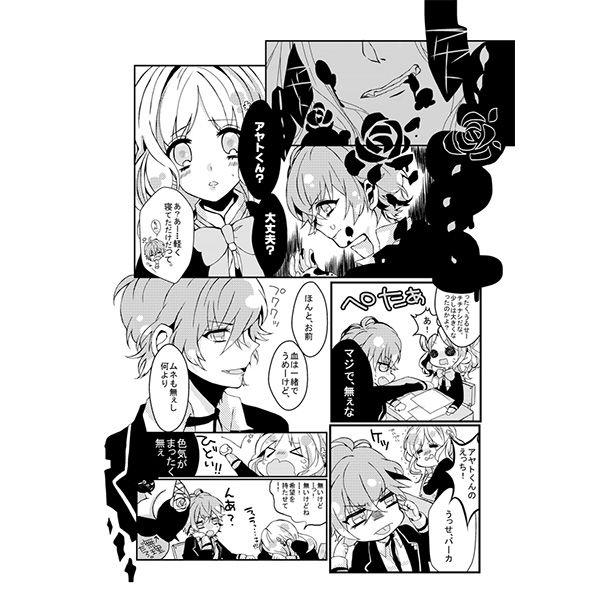 DIABOLIK LOVERS / Ayato & Yui