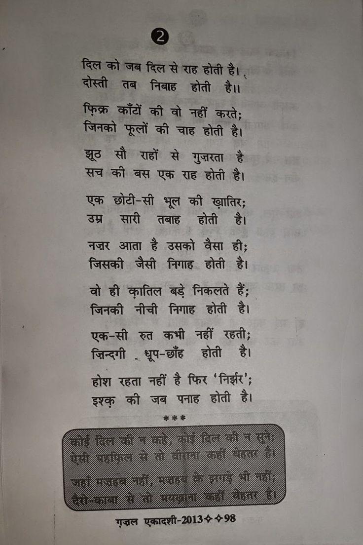 hindi poem for marriage invitation%0A Ghazals king manojNirjhar urdu poet delhi