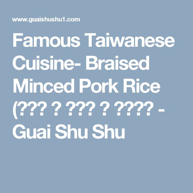 Famous Taiwanese Cuisine- Braised Minced Pork Rice (肉燥饭 或 鲁肉饭 或 卤肉饭) - Guai Shu Shu