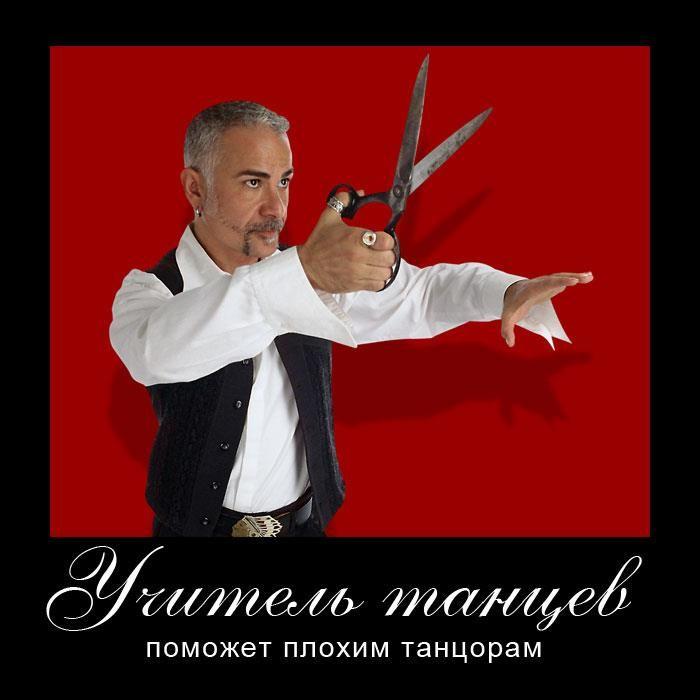 Учитель танцев ...