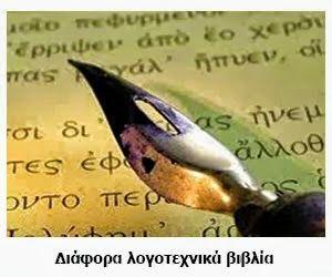 Η ΛΙΣΤΑ ΜΟΥ: Λίστα με Λογοτεχνικά αριστουργήματα ΔΩΡΕΑΝ!!!