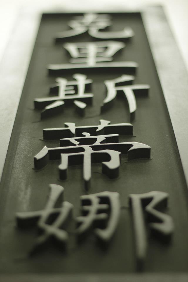 #valchromat #black #chineseletters #woodies