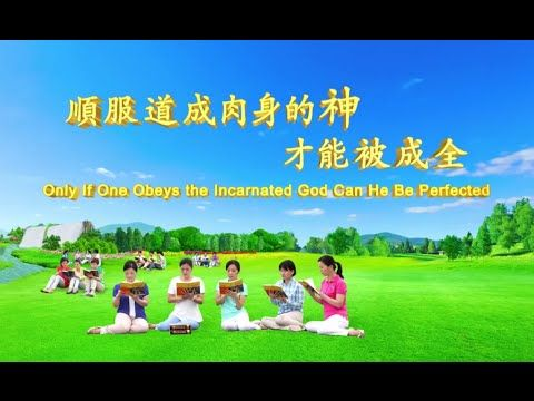 """[Eastern Lightning] Hymn of God's Word """"Only If One Obeys the Incarnated..."""