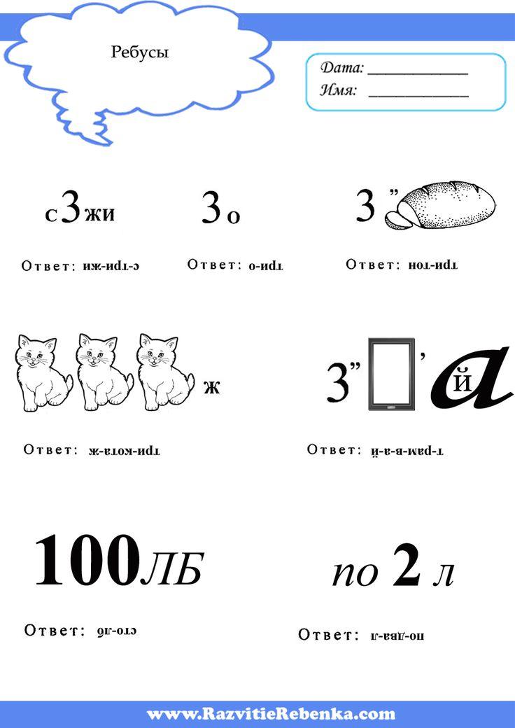 Математический ребусы для дошкольников в картинках