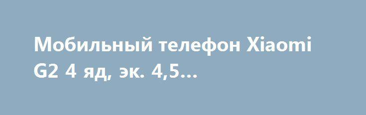 Мобильный телефон Xiaomi G2 4 яд, эк. 4,5 дюй.2сим.кам.8мп http://brandar.net/ru/a/ad/mobilnyi-telefon-xiaomi-g2-4-iad-ek-45-diui2simkam8mp/  Производитель  XiaomiСтрана производительКитайТип устройстваМобильный телефонФорм-факторМоноблокСтандарт связиGPRS, GSMКоличество поддерживаемых SIM-карт2СостояниеНовоеРепликаДаОС  Android 4.4.2Тип SIM-картыMini SIM  Режим работы нескольких SIM-картОдновременныйМатериал корпусаПластикЭкранЦветной экранДаТип экранаTFTДиагональ экрана4.5(дюйм)Разрешение…