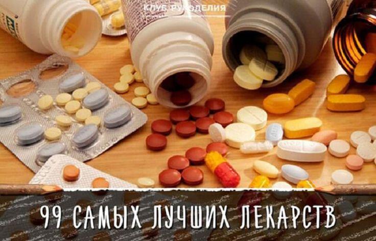 Простуда1. Ибупрон – сильное обезболивающие средство, быстро действует, в виде шипучих таблеток щадит желудок, а в свечах удобен для малышей.2. Колдрекс – отличный сосудосуживающий препарат. Б