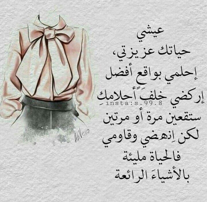 كوني انت ولا تكوني هم Words Quotes Quality Quotes Beautiful Arabic Words
