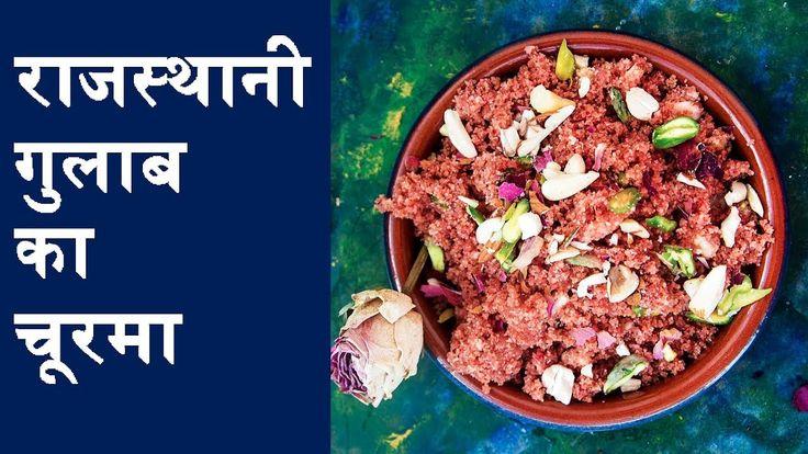 49 best hindi recipe videos images on pinterest rajasthani gulab ka churma recipe in hindi must try t forumfinder Choice Image