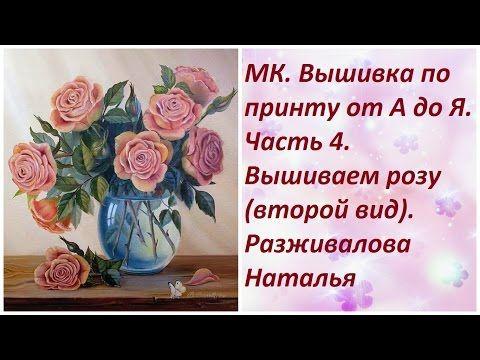 МК. Вышивка по принту от А до Я. Часть 4. Вышиваем розу (второй вид) - YouTube