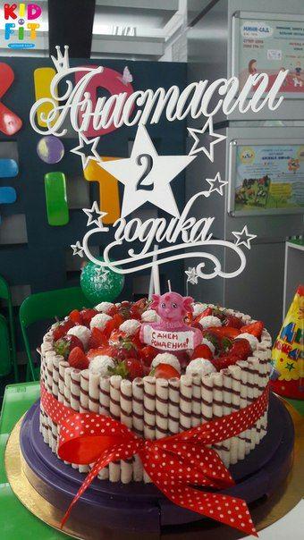 KID FIT поздравляет нашу Настеньку с Днем рождения!!!!