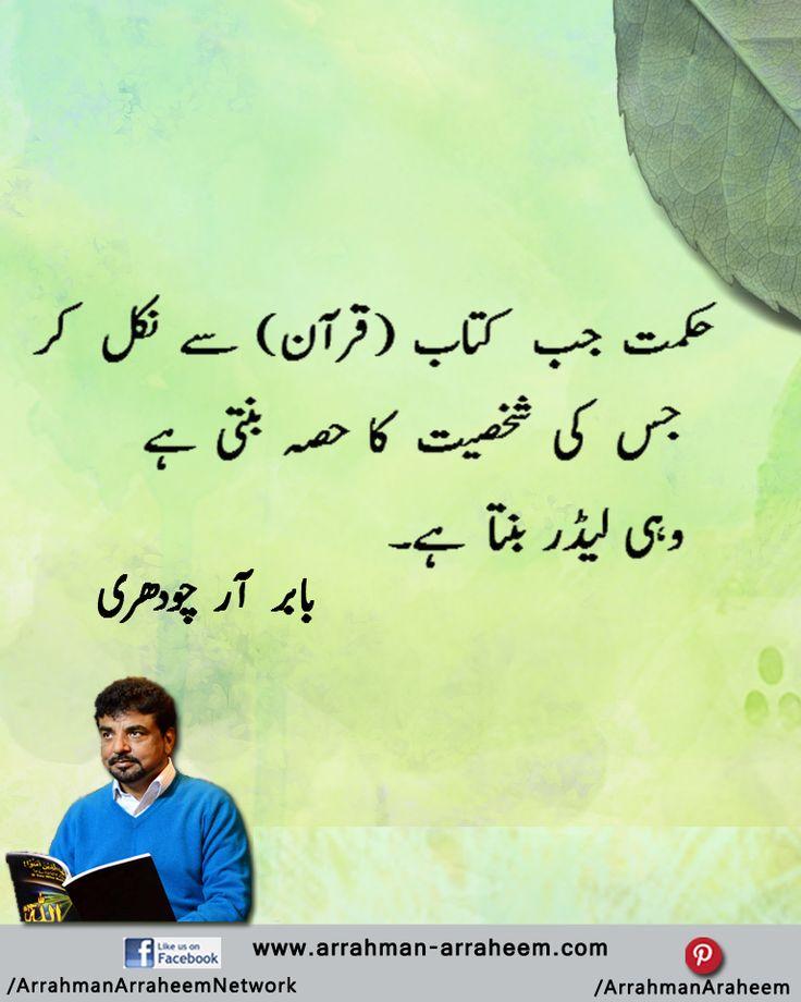 Wisdom & Quran #ARAR #Islam #Quran #Wisdom