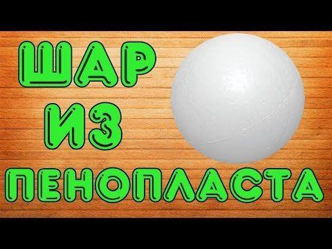 Шар из пенопласта своими руками / How to make a foam plastic balls - YouTube