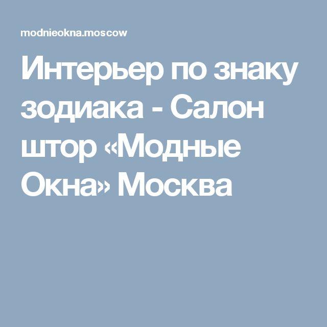 Интерьер по знаку зодиака - Салон штор «Модные Окна» Москва
