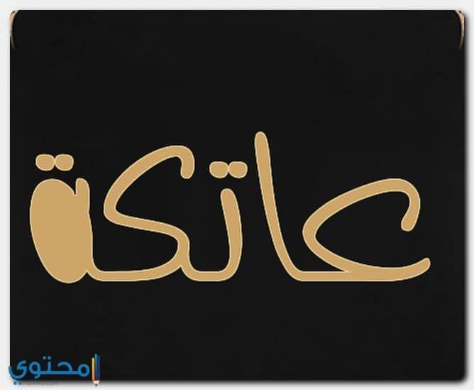 معنى اسم عاتكة وحكم التسمية Atika معاني الاسماء Atika اسماء بنات School Logos Cal Logo Logos