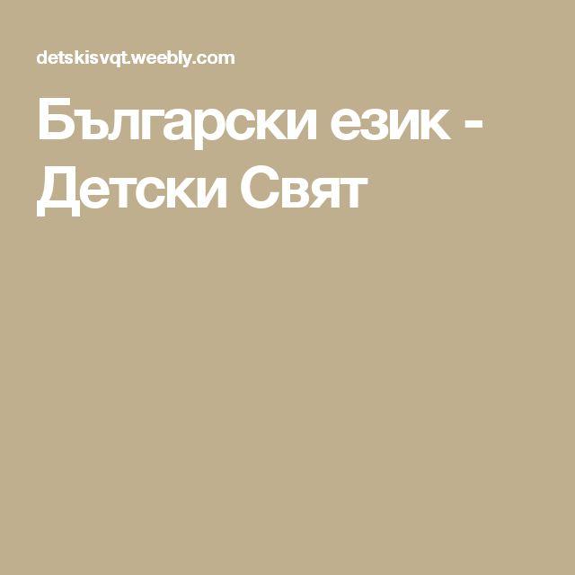 Български език - Детски Свят