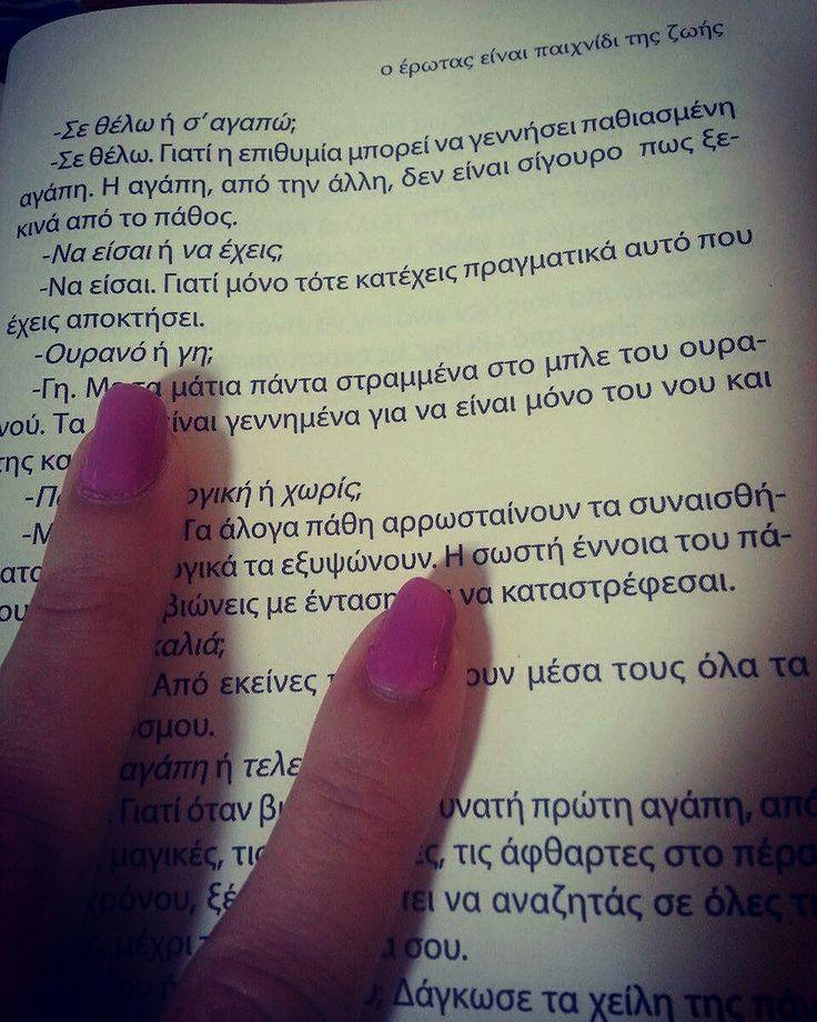 """Από το βιβλίο """"Ο έρωτας δε θέλει τίτλο""""."""