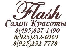 "Салон Красоты""Flash"""