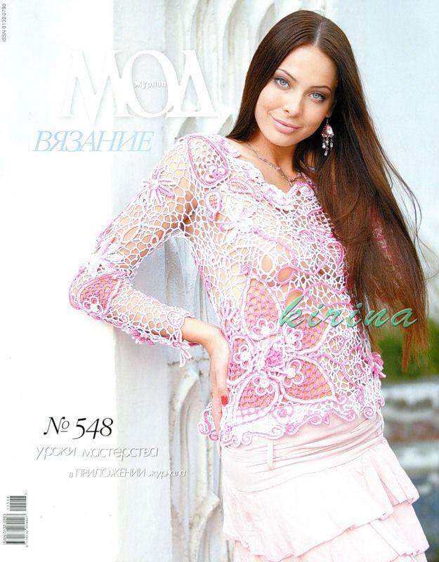 Альбом «Журнал мод 548 2011». Обсуждение на LiveInternet - Российский Сервис Онлайн-Дневников