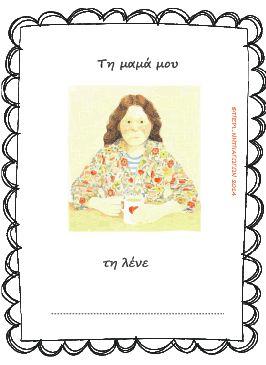 << ΠΕΡΙ... ΝΗΠΙΑΓΩΓΩΝ >> (All about kindergarten): H MAMAKA MOY: Ένα βιβλίο για τη γιορτή της μητέρας