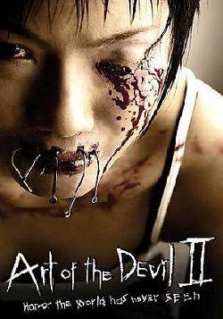 El arte del diablo 2 online latino 2005 - Terror