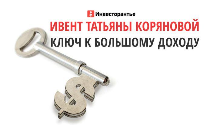 Доход. Ивент Татьяны Коряновой - это профессиональные  секреты дохода