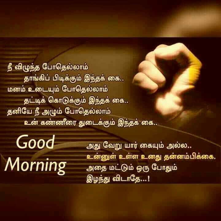 The 25+ Best Tamil Motivational Quotes Ideas On Pinterest
