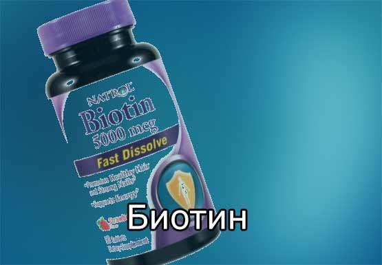 Биотин (витамин, инструкция, применение)