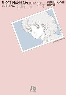 ショート・プログラム ガールズタイプ (小学館文庫 あI 84)