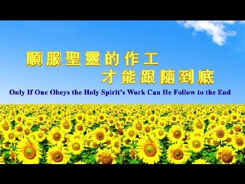 """Hymn of God's Word """"Only If One Obeys the Holy Spirit's Work Can He Foll..."""