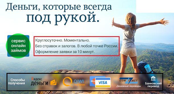 http://bit.ly/e-kapusta СРОЧНЫЕ КРУГЛОСУТОЧНЫЕ ОНЛАЙН ЗАЙМЫ на QIWI КИВИ-кошелек, Яндекс.Деньги, карты (Visa, MasterCard) или наличными + 500 руб. в ПОДАРОК!  ЕКАПУСТА ЗАЙМ