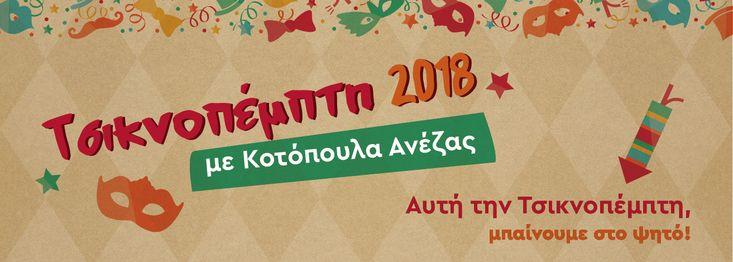 Τσικνοπέμπτη 2018, banner