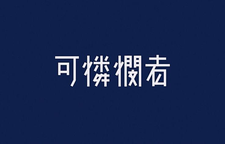 佛教名詞字體_中國傳統文化社區_才府