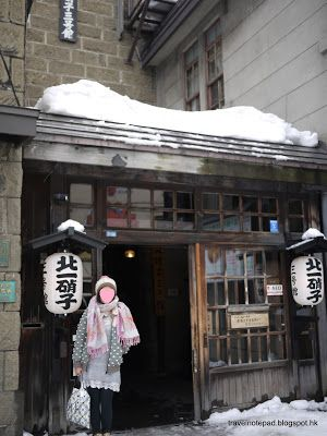 贅沢・旅遊・小確幸: 北海道・小樽・北一哨子三號館 北一ホール