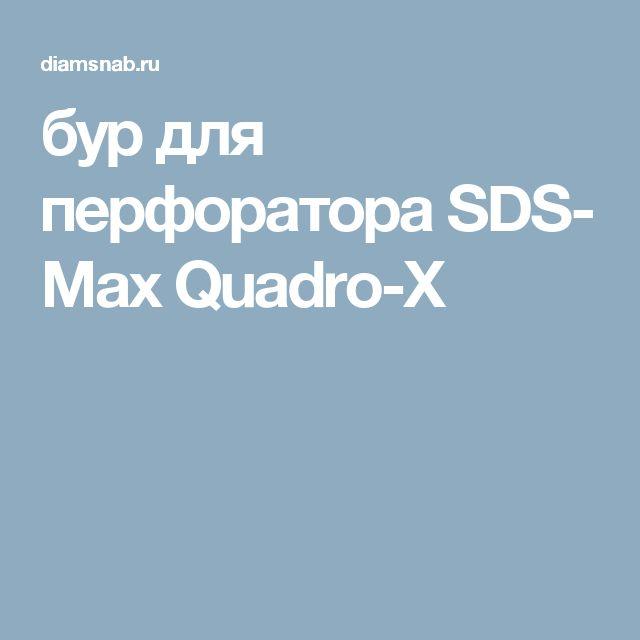 бур для перфоратораSDS-MaxQuadro-X