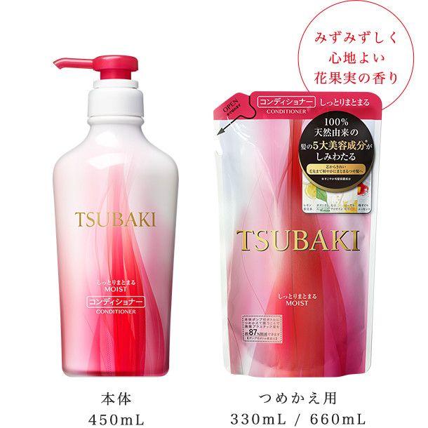 しっとりまとまる Tsubaki 資生堂 商品パッケージ 化粧品 パッケージ