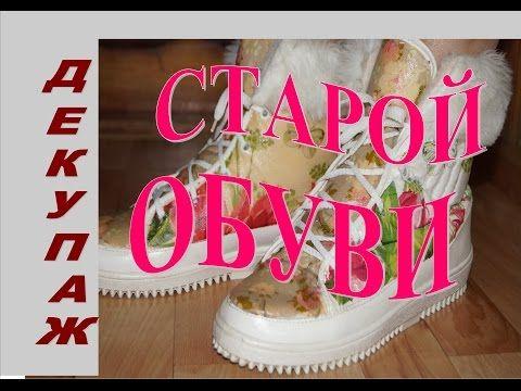 ДЕКУПАЖ СТАРОЙ ОБУВИ - YouTube