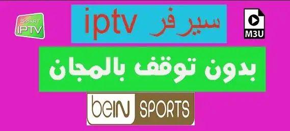 سيرفر Iptv مجاني 2020 مشاهدة القنوات العالمية بالمجان سيرفر Iptv مدفوع اصبح من السهل جدا الحصول عليه بشكل مجاني 2020 وفي هذا المقال سو Bein Sports Smart Sports